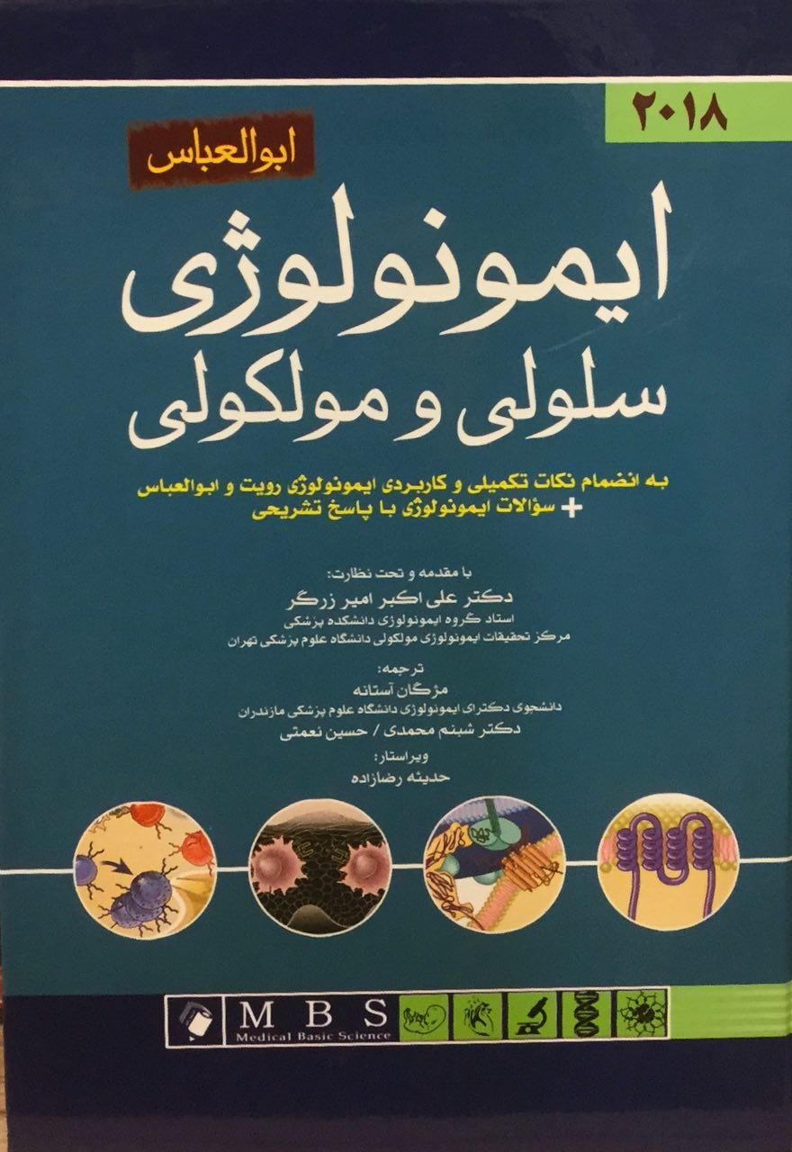 ترجمه کامل کتاب ایمونولوژی سلولی و مولکولی ابوالعباس ۲۰۱۸