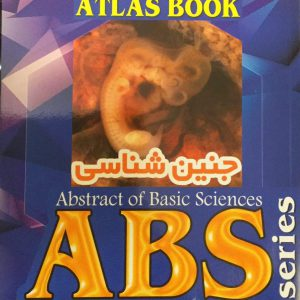 ABS جنین شناسی – چاپ ۹۶