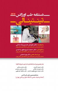 ترجمه دستنامه طب اورژانس تینتینالی - 2018