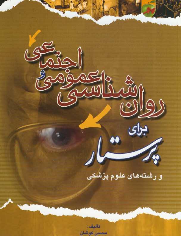 کتاب روانشناسی عمومی و اجتماعی برای پرستار | دکتر محسن کوشان