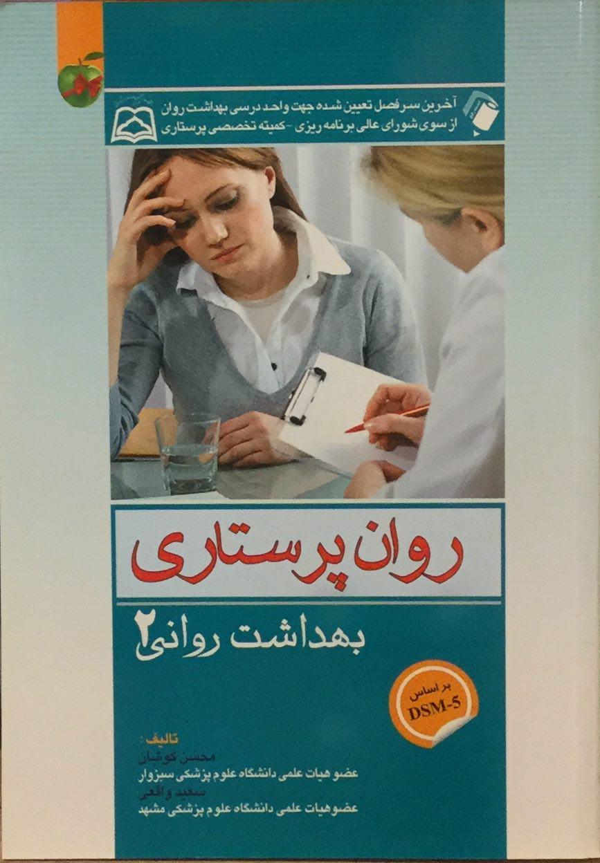 روان پرستاری - بهداشت روانی 2 | دکتر محسن کوشان و سعید واقعی