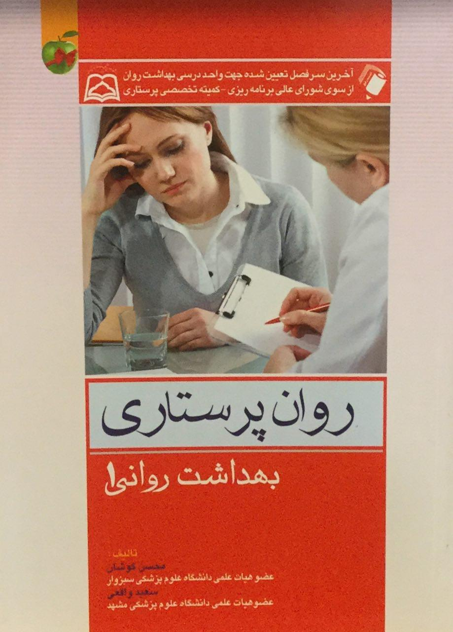 روان-پرستاری-کوشان-جلد۱-بهداشت-روانی-اندیشه-رفیع-