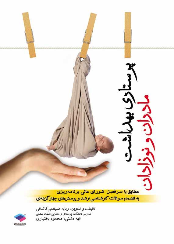 سالمی-جامعه-نگر–پرستاری-بهداشت-مادران-و-نوزادان-ضیغمی
