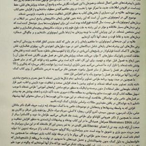 مقدمه ترجمه ابوالعباس ۲۰۱۹