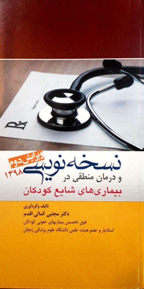 نسخه-نویسی-درمان-منطقی-بیماری-ها-۱۳۹۸-کمالی-اقدم-اشراقیه-آرتین-طب