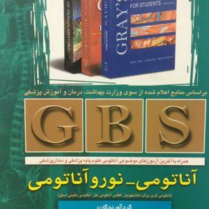 GBS آناتومی و نوروآناتومی ( به همراه اطلس رنگی )