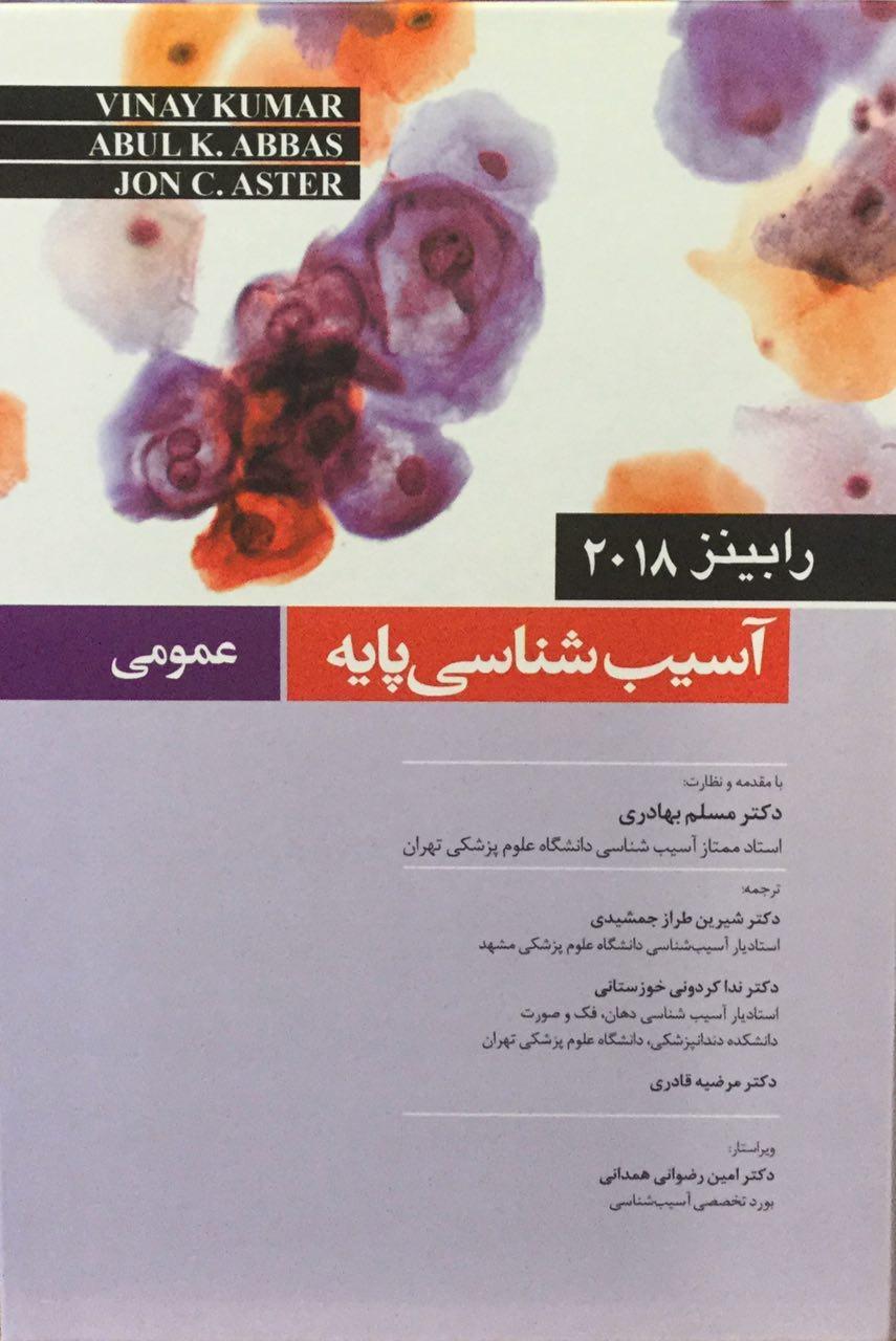 آسیب شناسی رابینز - 2018 - پایه عمومی ( میر ماه ) | خرید کتاب پاتولوژی رابینز نشر میرماه - Basic Pathology Robbins 2018 - دکتر مسلم بهادری | نشر اشراقیه