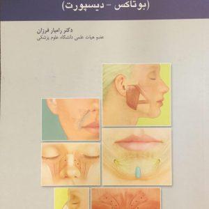 آموزش شیوه تزریق نوروتوکسین ( بوتاکس – دیسپورت )