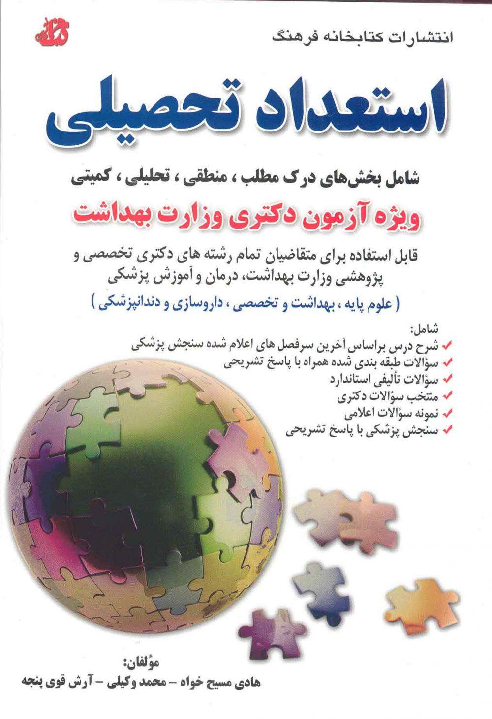 استعداد-تحصیلی-کتابخانه-فرهنگ-وزارت-بهداشت-دکتری