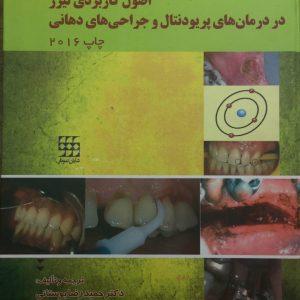 اصول کاربردی لیزر در درمان های پریودنتال و جراحی های دهانی ۲۰۱۶