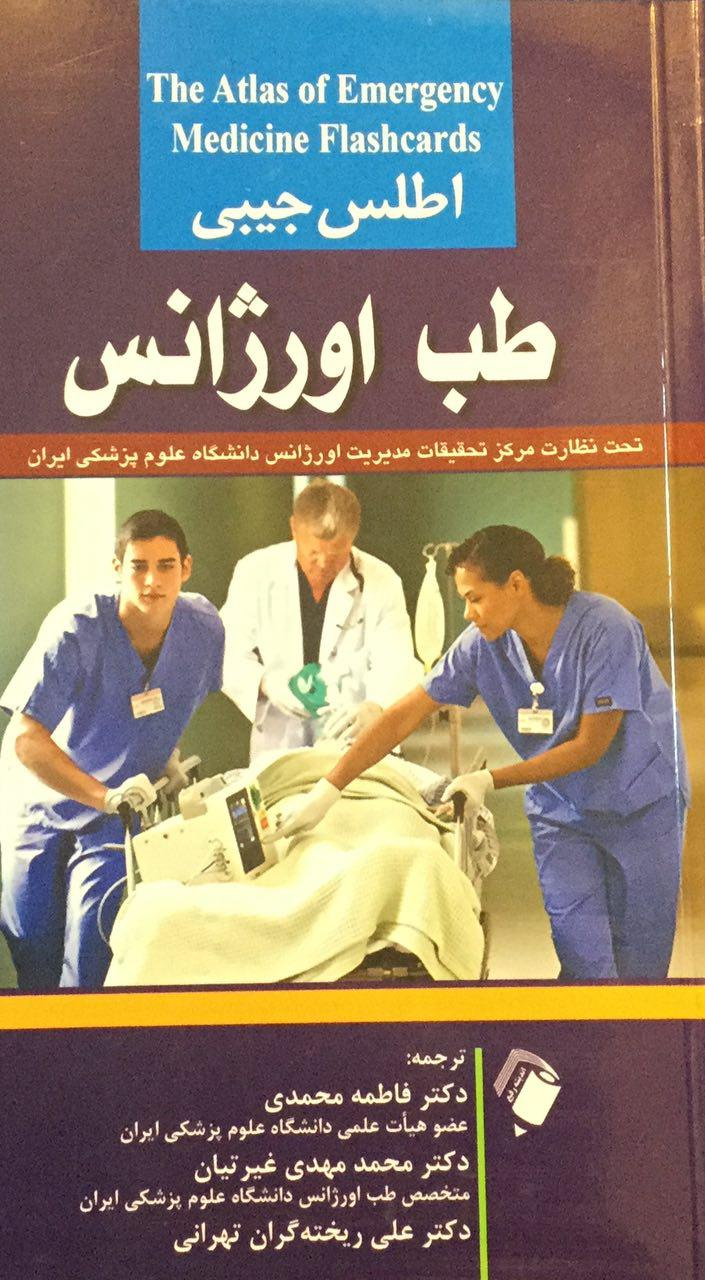 اطلس-جیبی-طب-اورژانس-اندیشه-رفیع-۱۳۹۶
