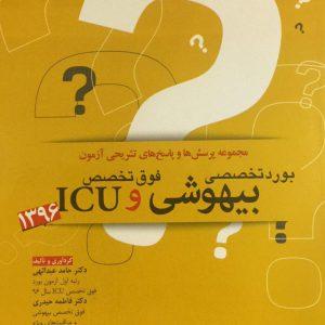 مجموعه سوالات با پاسخ تشریحی بورد تخصصی بیهوشی و فوق تخصصی ICU 1396