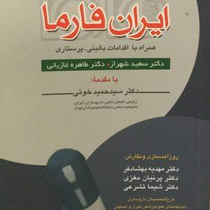 دستنامه جامع داروهای رسمی ایران فارما – ۹۶