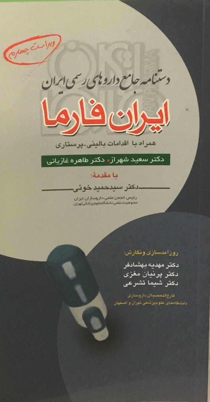 دستنامه-دارو-ژنریک-ایران-فارما-تیمورزاده