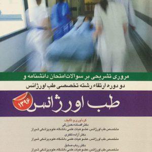 سوالات دانشنامه و ارتقاء رشته طب اورژانس ۱۳۹۶