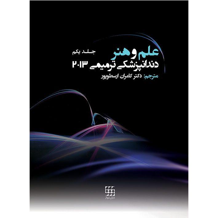 علم-هنر-ترمیمی-۲۰۱۳-شایان-نمودار-جلد۱