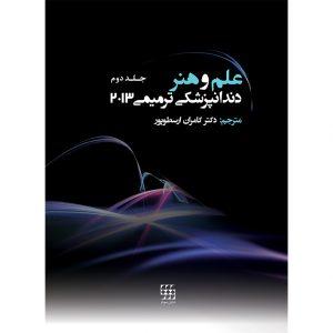 علم و هنر دندانپزشکی ترمیمی – ۲۰۱۳ (جلد ۲)