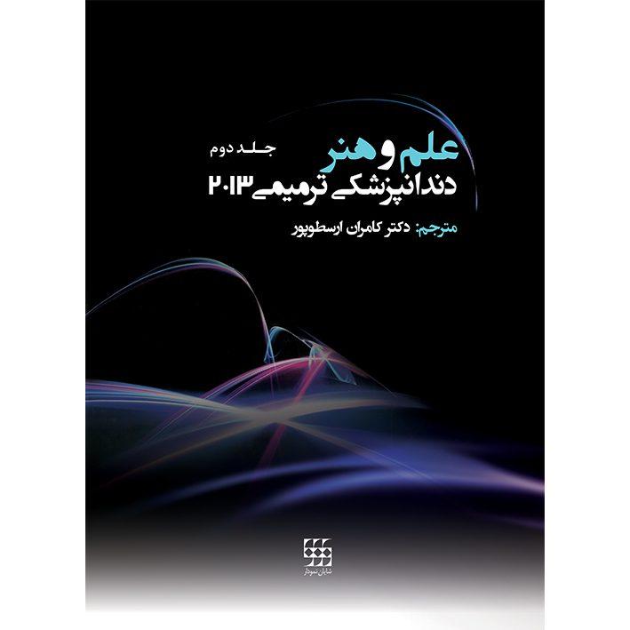 علم-هنر-ترمیمی-۲۰۱۳-شایان-نمودار-جلد۲