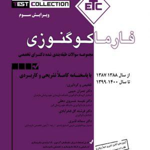 ETC مجموعهسوالات طبقه بندی شده دکتری تخصصی فارماکوگنوزی| ۱۳۸۷ تا ۱۴۰۰
