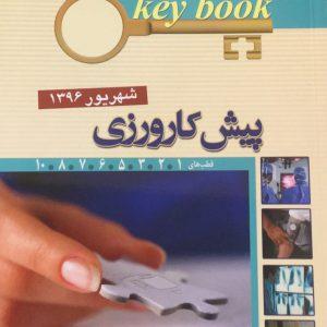 بانک سوالات Key Book – پیش کارورزی ( شهریور ۱۳۹۶ )
