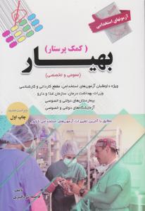 آزمون های استخدامی بهیار (کمک پرستار) عمومی و تخصصی