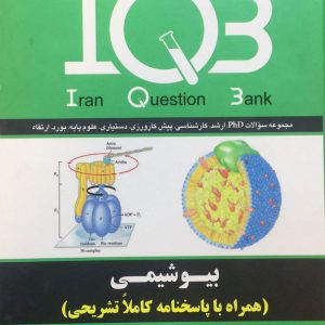 IQB بیوشیمی ( همراه با پاسخنامه تشریحی )