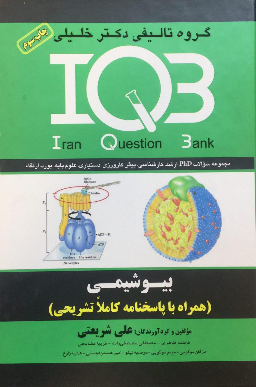 بیوشیمی-IQb-علی-شریعتی-خلیلی-اشراقیه