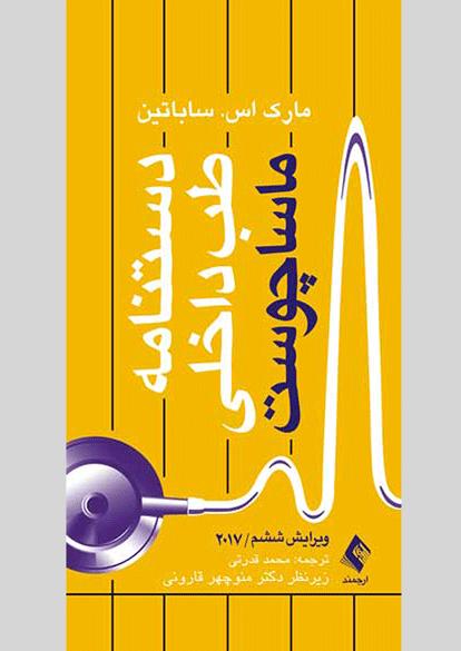 دستنامه-طب-داخلی-ماساچوست-ساباتین-قدرتی-قارونی-ارجمند-اشراقیه-۲۰۱۷