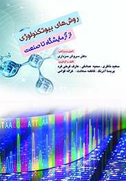 روش های بیوتکنولوژی: از آزمایشگاه تا صنعت