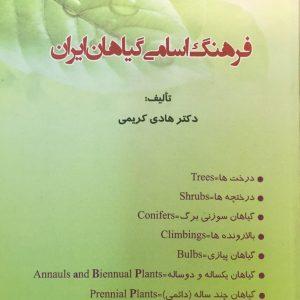 فرهنگ اسامی گیاهان ایران