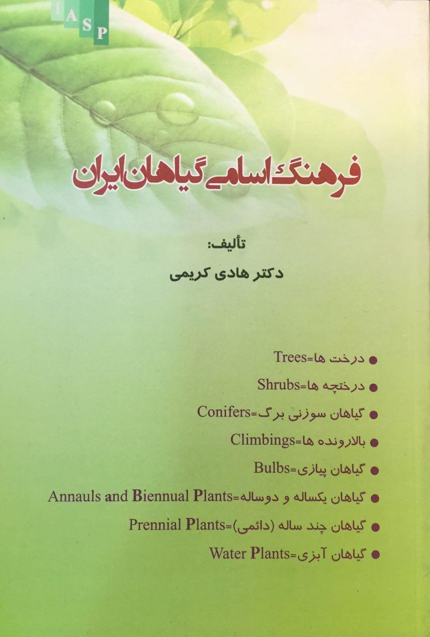 فرهنگ-اسامی-گیاهان-ایران-هادی-کریمی-اشراقیه-علم-کشاورزی-ایران