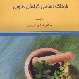 فرهنگ اسامی گیاهان دارویی