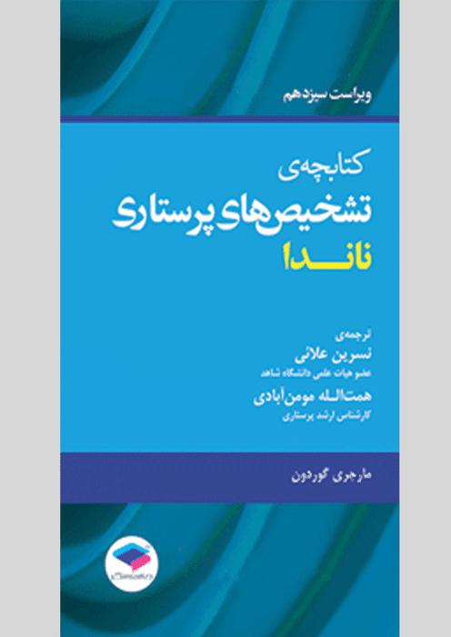 کتابچه-تشخیص-های-پرستاری-ناندا-مومن-آبادی-گوردن-جامعه-نگر-اشراقیه-۲۰۱۶