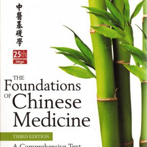 The Foundations Of Chinese Medicine –  رنگی ۲ جلدی