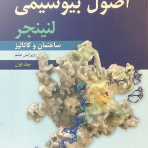 اصول بیوشیمی لنینجر ۲۰۱۷ – جلد ۱ – رضا محمدی