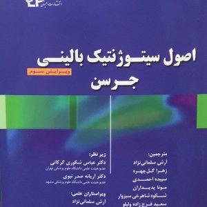 اصول سیتوژنتیک بالینی جرسن – تکجلدی – ۲۰۱۳