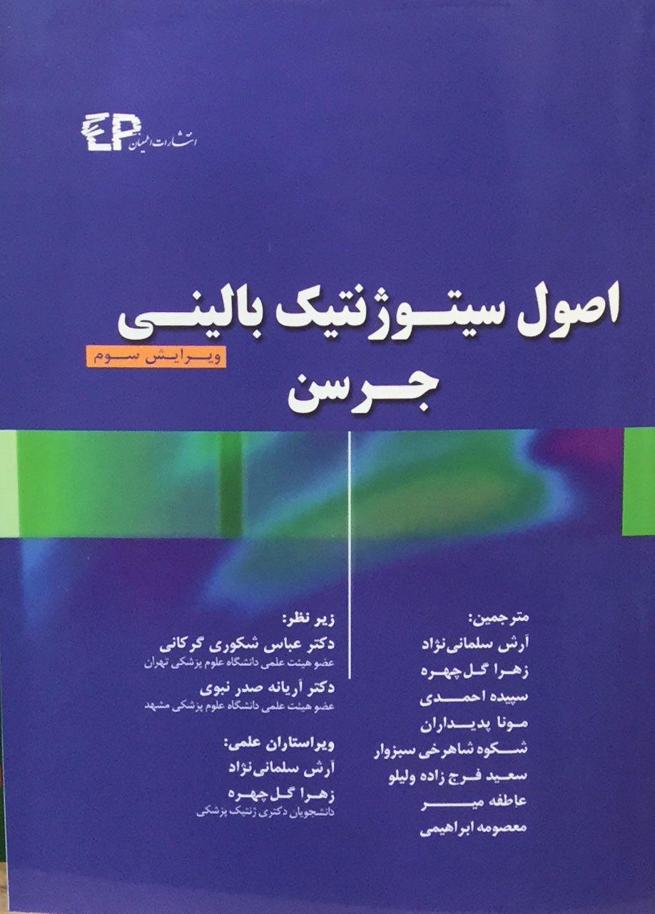اصول-سیتوژنتیک-جرسن-گرسن-۲۰۱۳-اطمینان-آرش-سلمانی نژاد