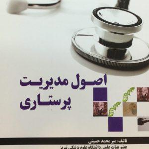 اصول مدیریت پرستاری