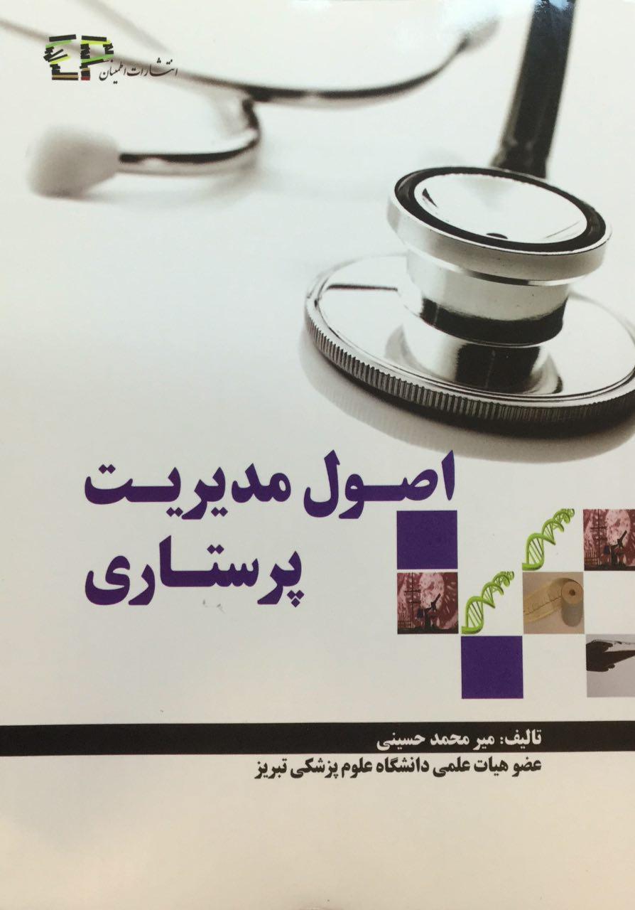 اصول-مدیریت-پرستاری-میر-محمد-حسینی-اطمینان-اشراقیه