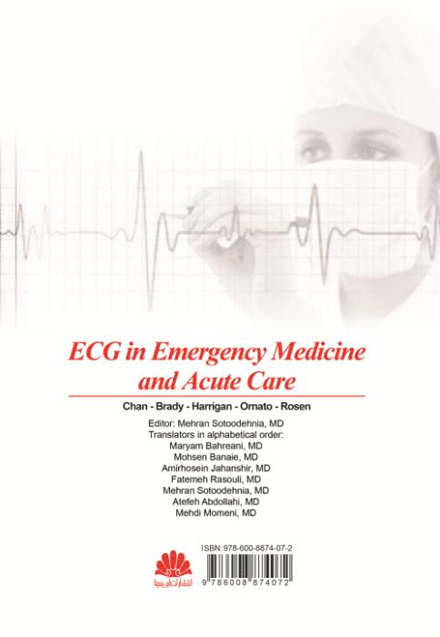 الکتروکاردیوگرافی-در-بیماران-اورژآنس-بخش-ICU-بحرینی-ابن-سینا-اشراقیه-۲
