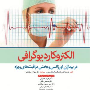 الکتروکاردیوگرافی در بیماران اورژانس و بخش مراقبت های ویژه