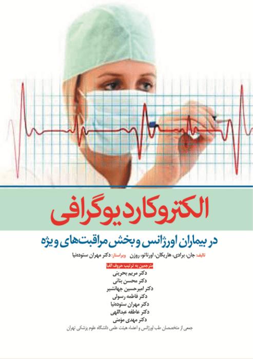 الکتروکاردیوگرافی-در-بیماران-اورژآنس-بخش-ICU-بحرینی-ابن-سینا-اشراقیه