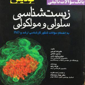 بانک سوالات تالیفی زیست شناسی سلولی مولکولی – لودیش ۲۰۱۶