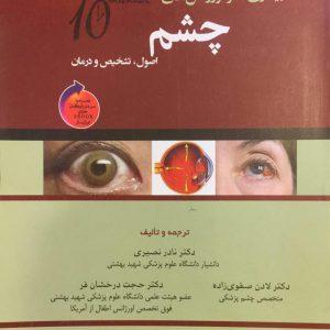 بیماری های اورژانس چشم – اصول تشخیص درمان – ۱۰ Minutues