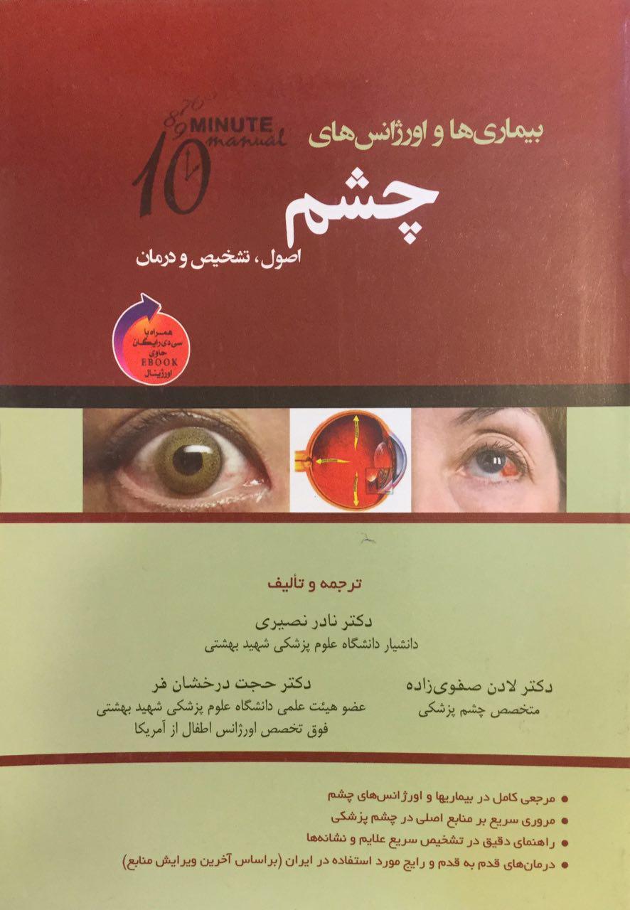 بیماری-ها-واورژانس-چشم-اصول-تشخیص-درمان-۱۳۹۴-خسروی-اشراقیه-۱۰minutes