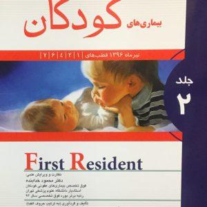 مجموعه سوالات و پاسخ های تشریحی آزمون ارتقا و گواهینامه تخصصی بیماری های کودکان جلد ۲