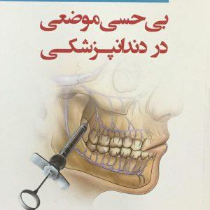 گام به گام بی حسی موضعی در دندانپزشکی