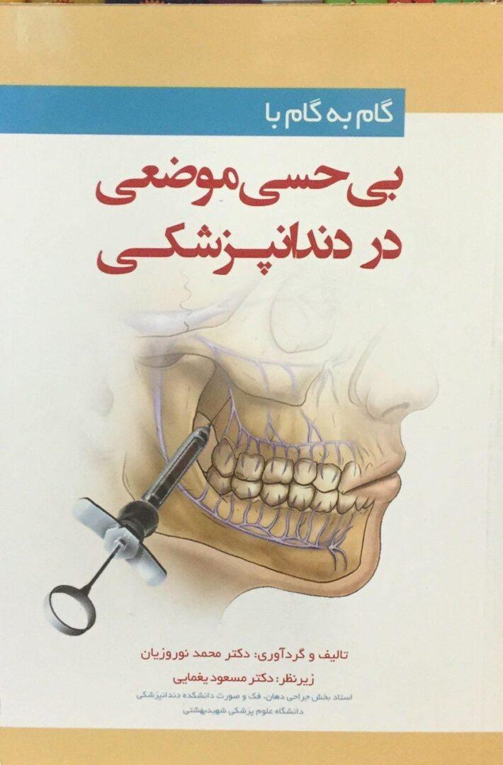 بی-حسی-موضعی-در-دندانپزشکی-نوروزیان-یغمایی-رویان-پژوه-اشراقیه