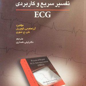 تفسیر سریع و کاربردی ECG