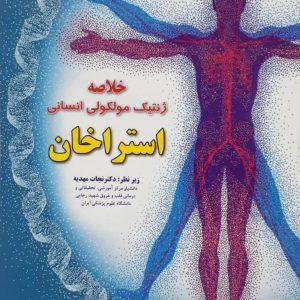 خلاصه ژنتیک مولکولی انسانی استراخان ۲۰۱۹ | نجات مهدیه
